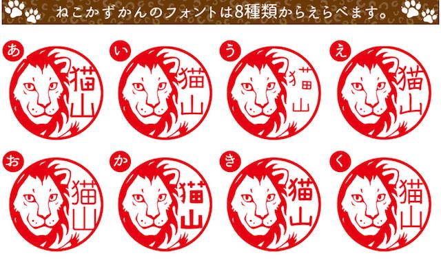 8種類の中から選べる「ねこかずかん」のフォント