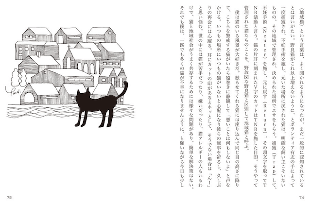 山田稔明さんの猫に対する思いを綴った「猫町ラプソディ」