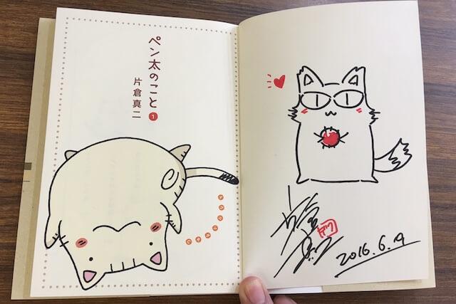 「ペン太のこと」の作者、片倉真二さんのサイン