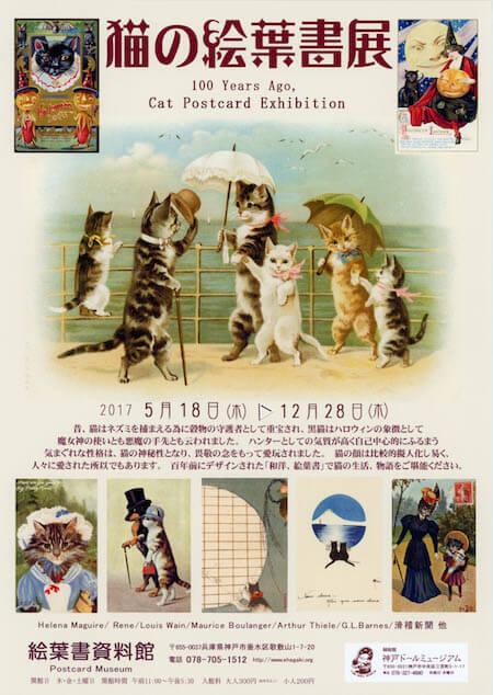 猫の絵葉書展
