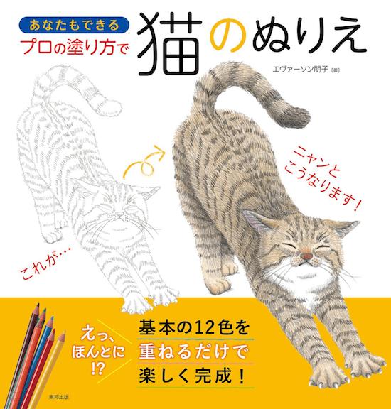 あなたもできるプロの塗り方で 猫のぬりえ