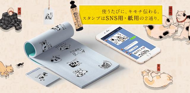 歌川国芳の作品「猫飼好五十三疋」をモチーフにしたスタンプ