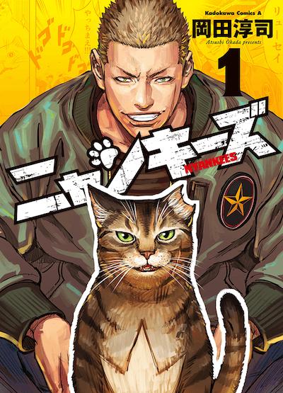 猫のヤンキー漫画「ニャンキーズ」1巻表紙