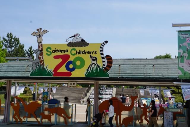 埼玉県こども動物自然公園のイメージ写真