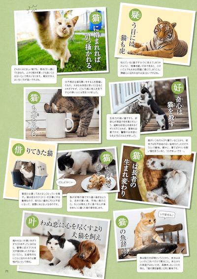雑誌・和猫LOVE には猫のことわざも掲載