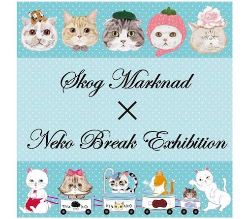 雑貨ブランド「skog marknad(スコーグマルクナード)」が描くスター猫オールスター