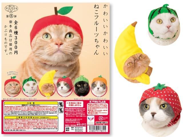 スイカやバナナ、愛猫がフルーツに変身できるかぶりものが登場
