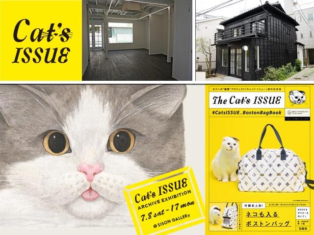 代官山のSISON GALLERy(シソンギャラリー)でCat's ISSUEのネコ展覧会が開催