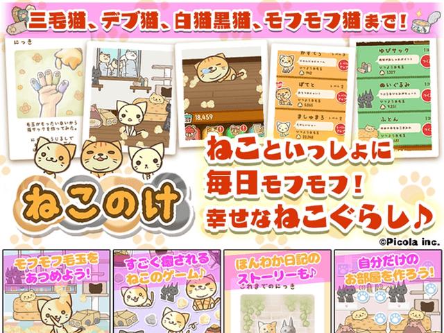 猫の毛玉を集めて楽しむ放置型育成ゲーム「ねこのけ」