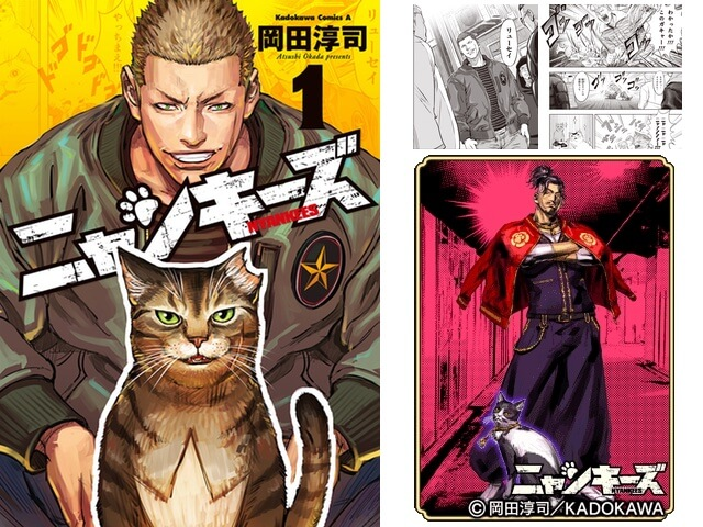 猫漫画の「ニャンキーズ」とゲーム「のぶニャがの野望」がコラボ