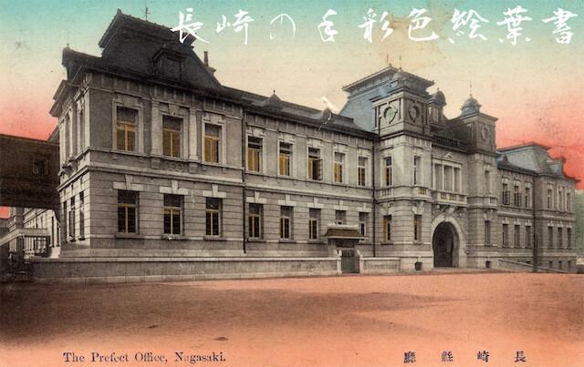 明治の長崎県庁、手彩色絵葉書