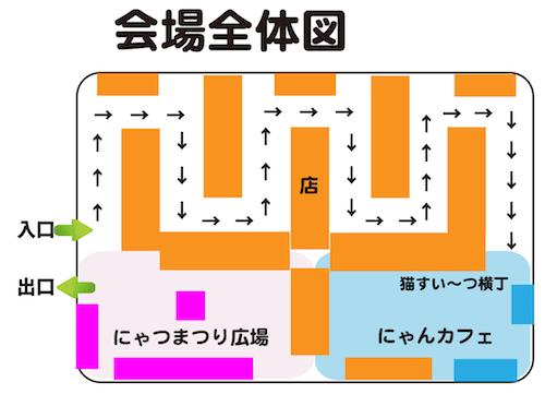 猫イベント「にゃんだらけVol.4」の会場全体図