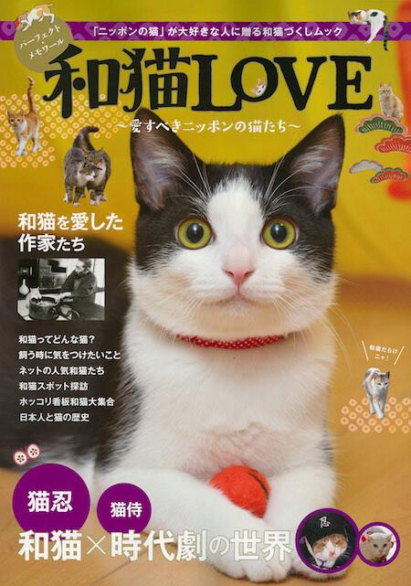 日本猫の特集本「和猫LOVE 〜愛すべきニッポンの猫たち〜」