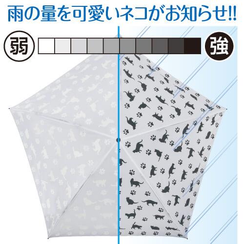雨の強さによって猫の色が3段階に変化する折りたたみ傘