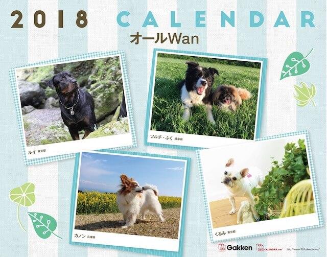 2018年版カレンダー表紙イメージ 2018年版カレンダー表紙イメージ