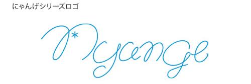 Nyange(にゃんげ)シリーズのロゴ