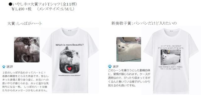 いやしネコ大賞の大賞作品をプリントしたTシャツ