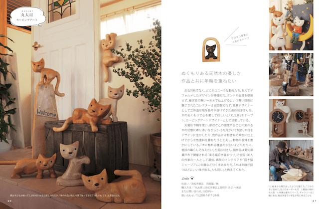 猫作品を作る作家の素顔も垣間見える書籍
