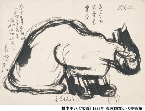 橋本平八:「牝猫」 1929年/東京国立近代美術館