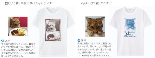 いやしネコ大賞の優秀作品をプリントしたTシャツ