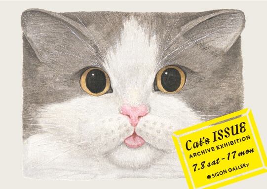 キャッツ・イシュー(Cat's ISSUE)の展覧会Cat's ISSUE ARCHIVE EXHIBITION