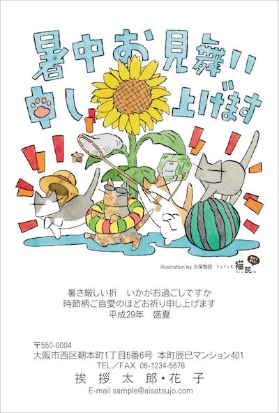 猫の暑中見舞い、夏は待ってくれにゃい!