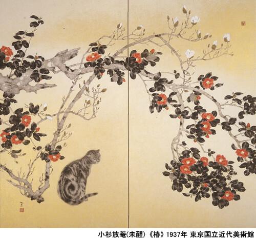 小杉放庵(未醒):「椿」 1937年/東京国立近代美術館