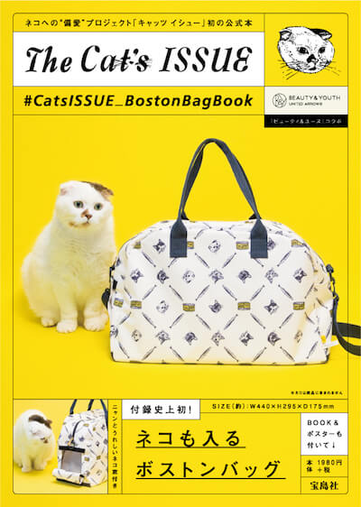 ムック本「The Cat's ISSUE」の付録、ネコも入るボストンバッグ「Cat's ISSUE BEAUTY & YOUTH Collaboration Boston Bag」