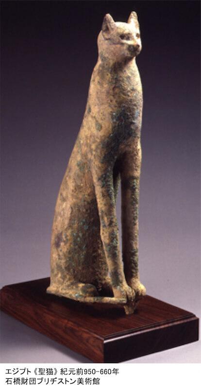 エジプト:「聖猫」 紀元前950-660年/石橋財団ブリヂストン美術館