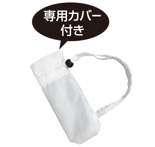 黒ネコの折りたたみ傘エアライトの携帯ポーチ