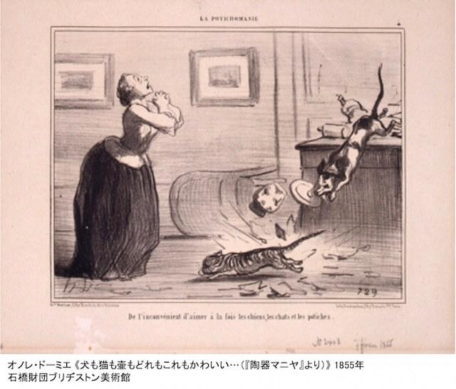 オノレ・ドーミエ:「犬も猫も壺もどれもこれもかわいい・・・陶器マニアより」 1855年/石橋財団ブリヂストン美術館