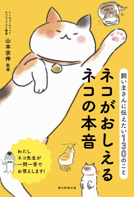 獣医師・山本宗伸氏の著作、「飼い主さんに伝えたい130のこと ネコがおしえるネコの本音」