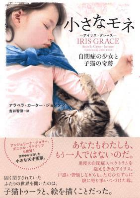 書籍「小さなモネ アイリス・グレース:自閉症の少女と子猫の奇跡」