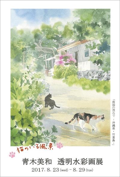 青木美和 透明水彩画展 猫のいる風景画展