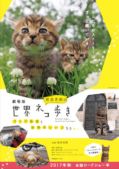 劇場版「岩合光昭の世界ネコ歩き」のポスター