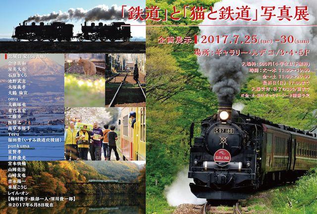 「鉄道」がコンセプトの写真展