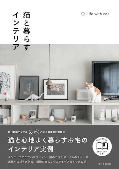 書籍「猫と暮らすインテリア」