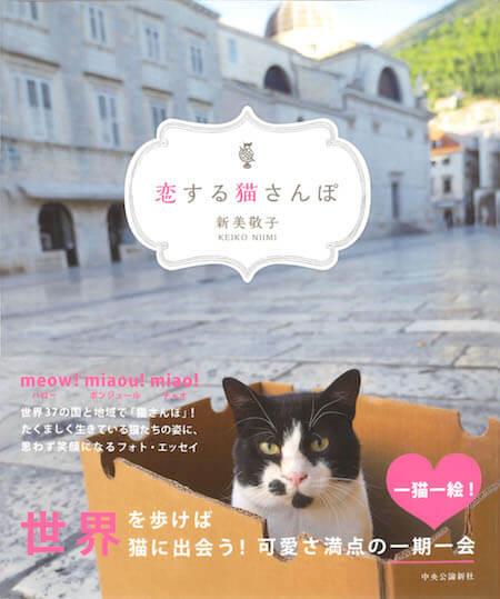 新美敬子さんのフォトエッセイ、「恋する猫さんぽ」表紙