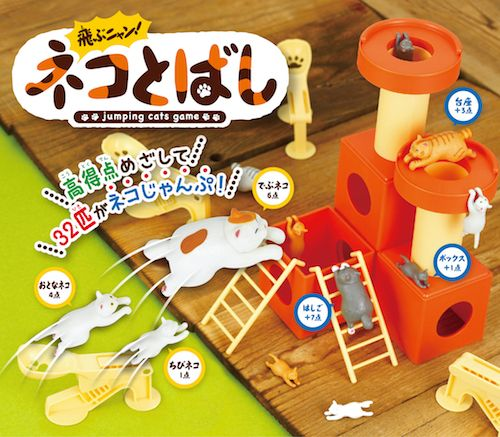 猫フィギュアを飛ばして競うゲーム「飛ぶニャン! ネコとばし」