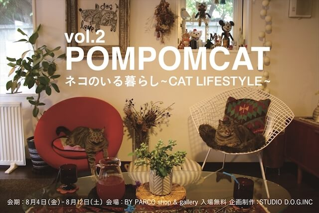 バイパルコ(BY PARCO)ギャラリーで開催、ネコのいる暮らし展~CAT LIFESTYLE~Vol.2
