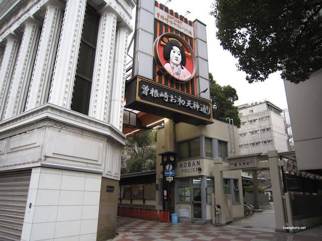 大阪キタ・梅田駅近くにある「曽根崎お初天神通り商店街」の入口