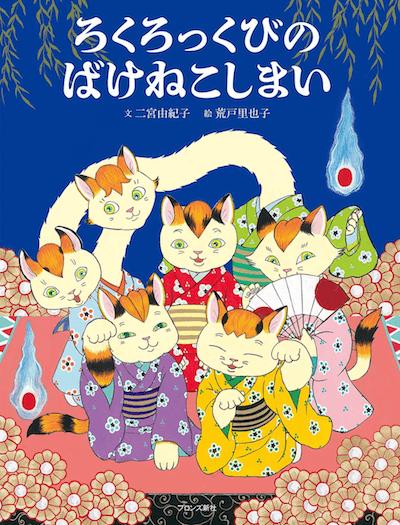 ろくろ首と化け猫の妖怪姉妹を描いた絵本「ろくろっくびのばけねこしまい」