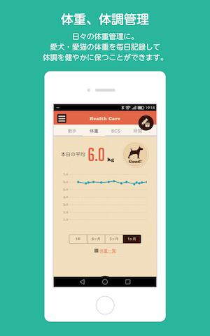 ペットの体重カレンダー「Fanimalアプリ」