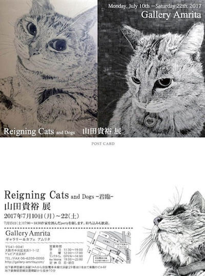 Reigning Cats and Dogs ー君臨ー 山田貴裕 展