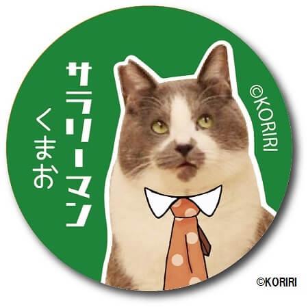 人気ネコ「くまお」、お買上げ特典:缶バッジ