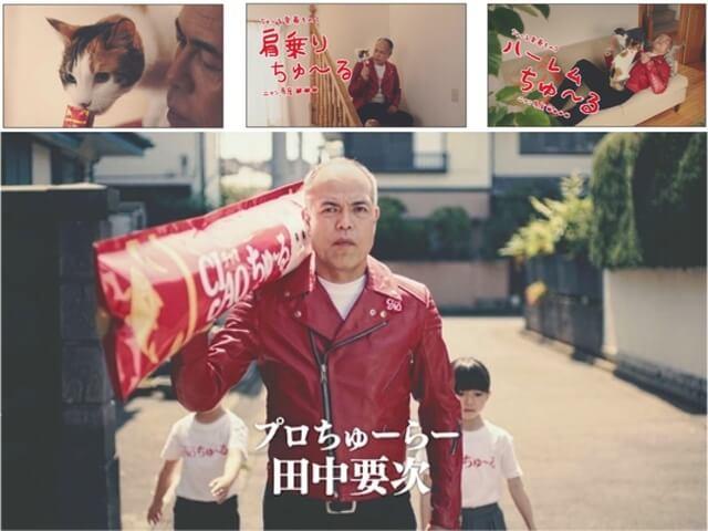 猫のオヤツCIAOちゅ~る、田中要次さんを起用した新CMが放送開始