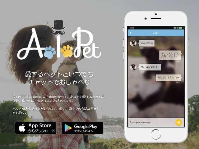 愛猫と会話できる、機械学習型ペット対話サービス・AI PET(アイ ペット)のβ版が公開