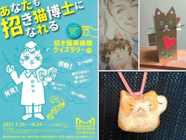 招き猫美術館で企画展「あなたも招き猫博士になれる」が9月まで開催
