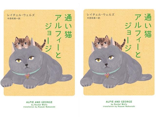 通い猫アルフィーシリーズの最新刊「通い猫アルフィーとジョージ」