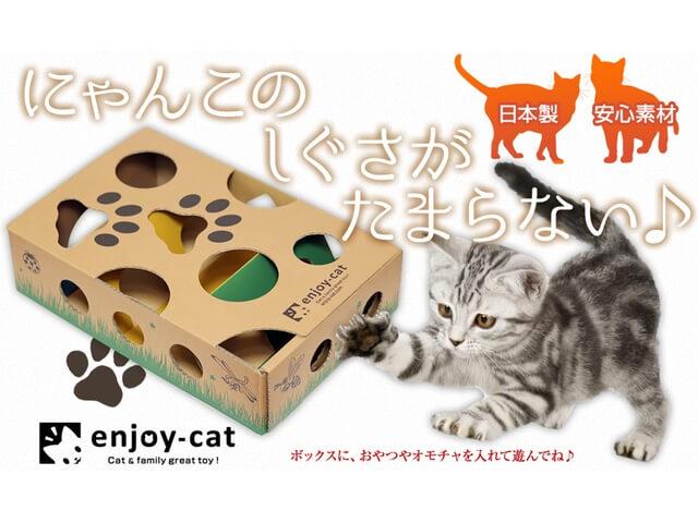 猫が夢中になる知育玩具「enjoy-cat・エンジョイキャット」